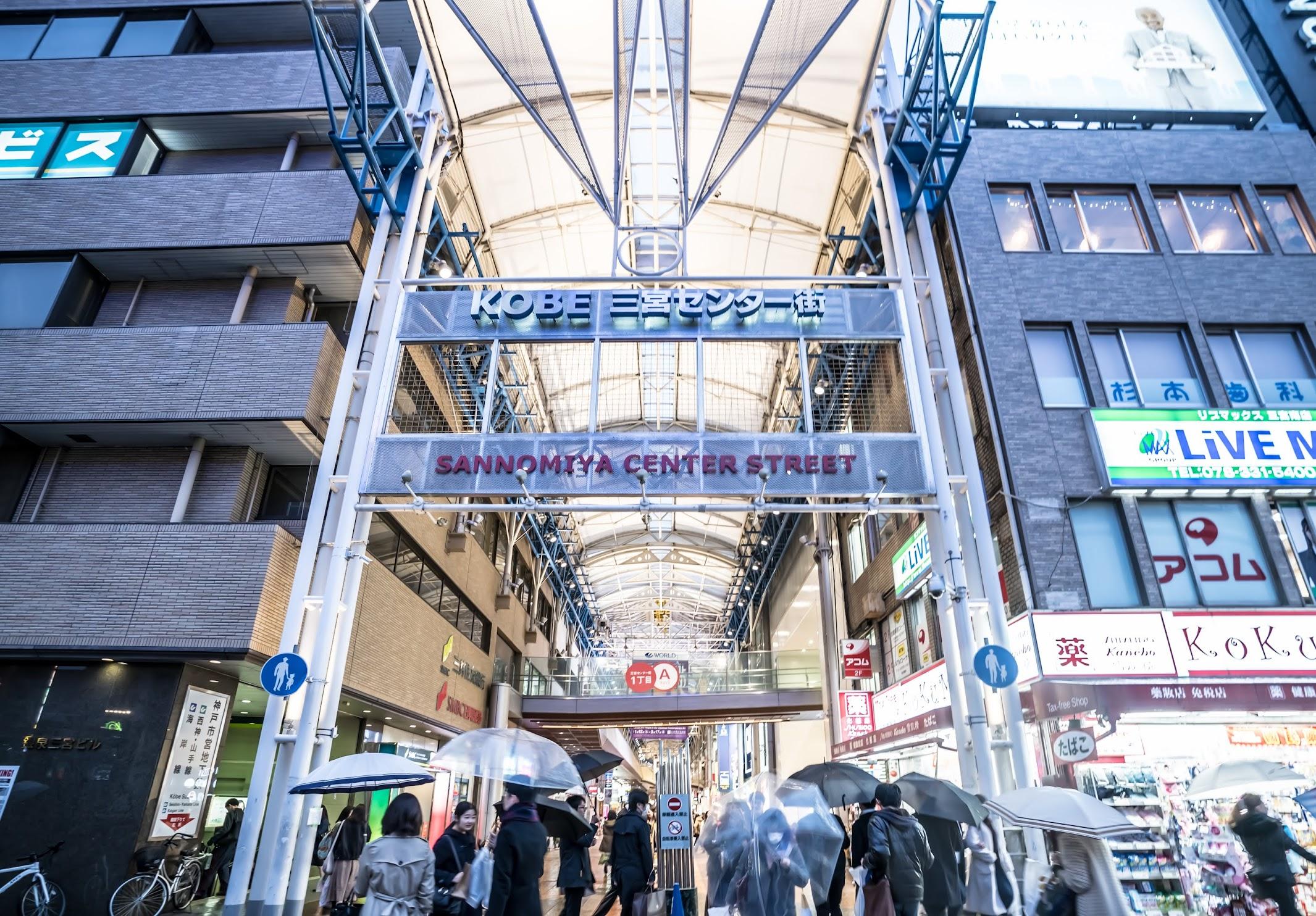 Kobe Sannomiya Center Street1