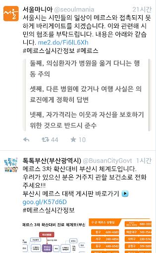 메르스 실시간 뉴스