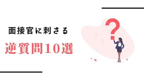 逆質問を極める!美容部員の採用面接で高評価を受ける質問10選