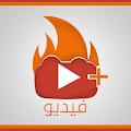 فيديو+ video