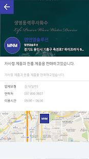 엠앤엠솔루션 - náhled