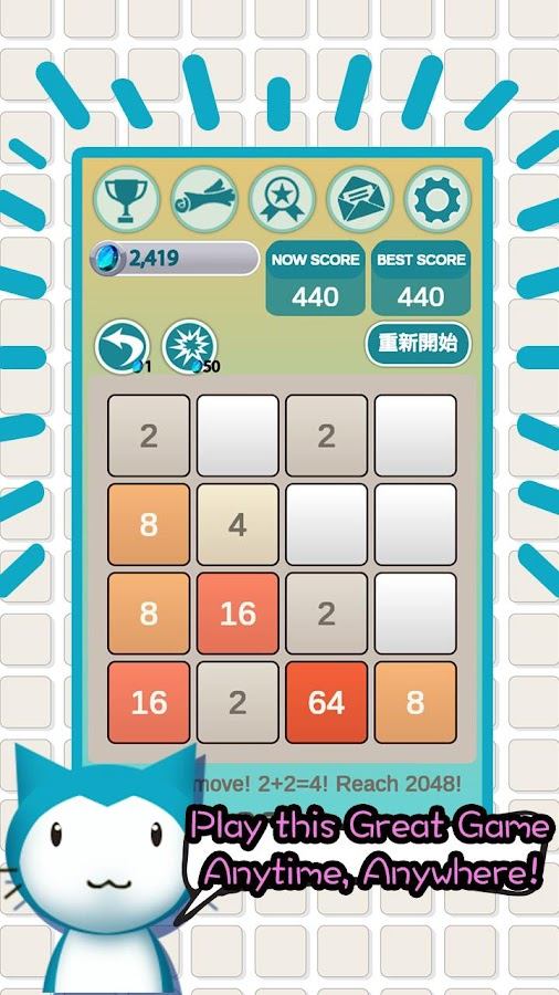 2048 Time Attack- screenshot