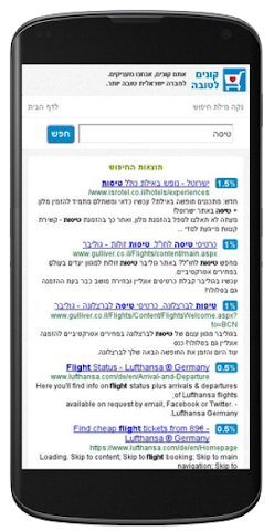 android קונים לטובה konim-letova.com Screenshot 1