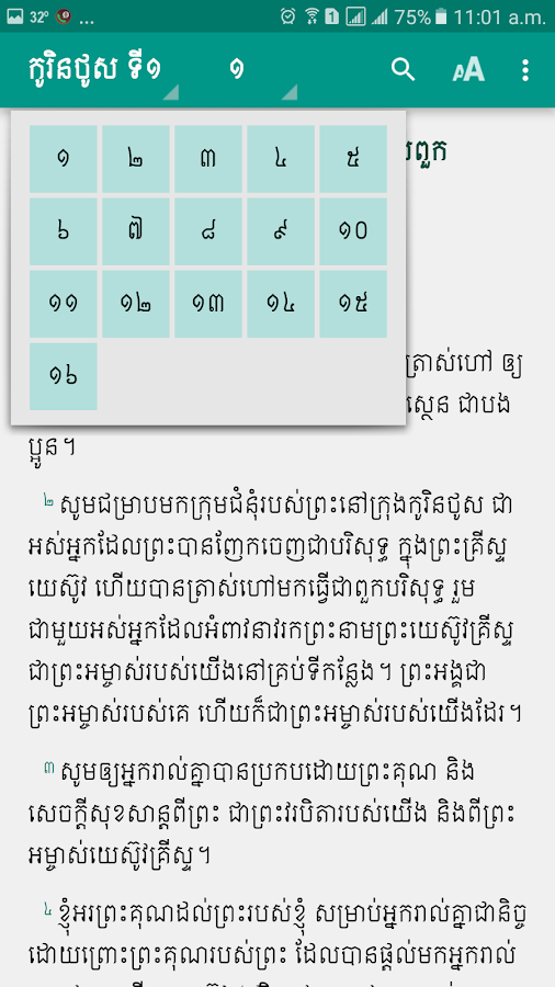 Revised Khmer Old Version 2016- screenshot