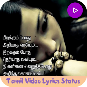 Tamil Video Lyrics Status