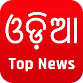 Odia Oriya Top Newspapers