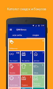 QIWI Bonus - дисконтные карты- screenshot thumbnail