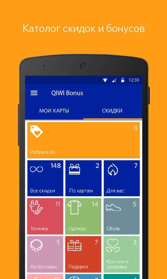 QIWI Bonus - дисконтные карты- screenshot