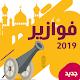 فوازير رمضان 2019 مسابقات رمضانية اسئلة مسابقات for PC-Windows 7,8,10 and Mac