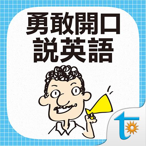 勇敢開口說英語,別怕說錯,因為老外一定聽得懂!