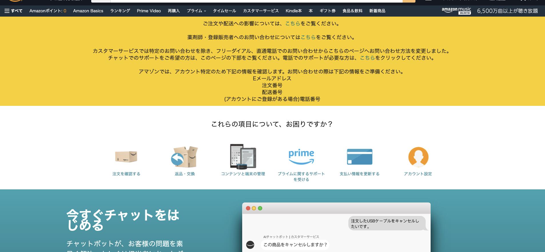 Amazonお問い合わせページ