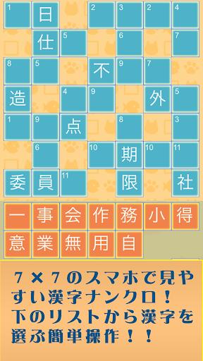 四字ナンクロ7②&バラバラ四字