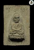 ลป.ทวด พิมพ์สี่เหลี่ยมกรรมการ เนื้อว่านโบราณย้อนยุค ฝังตะกรุด+หัวนะโม+ก้อนมวลสารเก่า รุ่นสรงน้ำ ๕๑ ลังกาสุกะ ปี 2551 (หมายเลข 690) พระอาจารย์แดง วัดไร่ สวยพร้อมกล่องเดิม