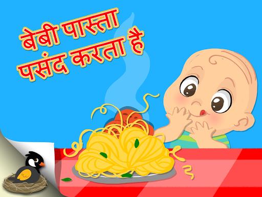 Baby Likes Pasta Hindi App
