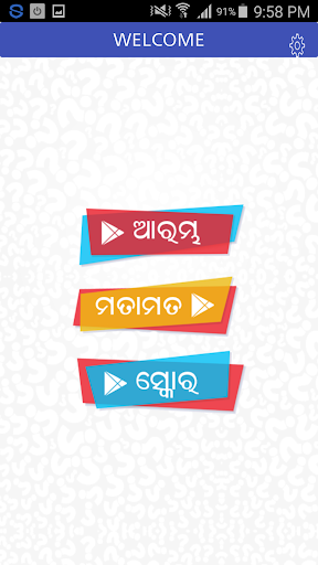 Odia Odisha Quiz 3.0.1 screenshots 2