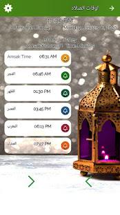 Download المسلم، القبلة ، القرآن ، الأذان والدعاء For PC Windows and Mac apk screenshot 2
