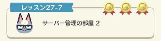 レッスン27-7