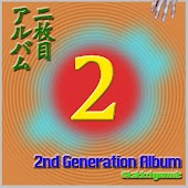 2nd Generation Album (2015 Remaster)