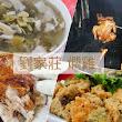 劉家莊燜雞