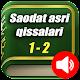 Download Saodat asri qissalari 1-2 mp3 audio kitob For PC Windows and Mac