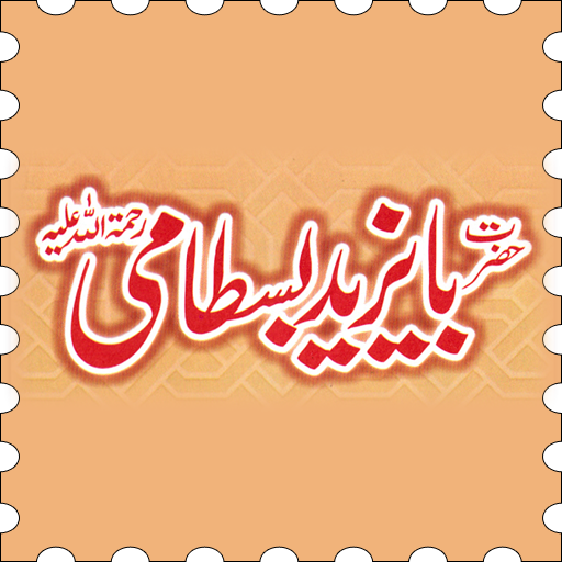 Hazrat BaYazeed Bastami R.A file APK for Gaming PC/PS3/PS4 Smart TV