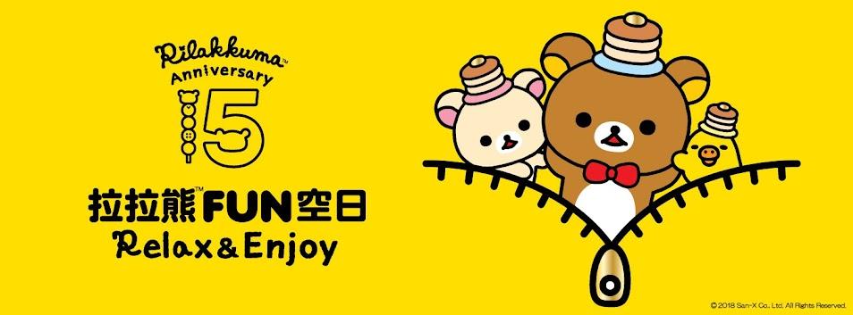 [迷迷動漫] 拉拉熊15周年!【拉拉熊FUN空日】12/2 一起跟拉拉熊拉筋做懶人瑜伽