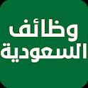 وظائف السعودية - وظائف شاغرة icon