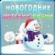 Новогодние детские песни (app)