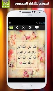 تطبيق منبه اذكار المسلم التلقائي