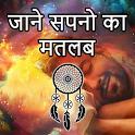 Dream Meaning - सपनों का मतलब और उनका अर्थ icon