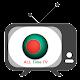 Download All Time TV - GTV Maasranga Channel 9 Radio For PC Windows and Mac