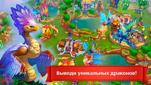 Земли Драконов screenshot 1