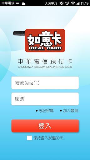 中華電信預付卡