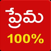 Love Calculator Telugu