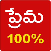 Love Calculator Telugu