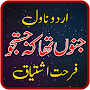 Junoon Tha K Justuju Novel by Farhat Ishtiaq APK icon