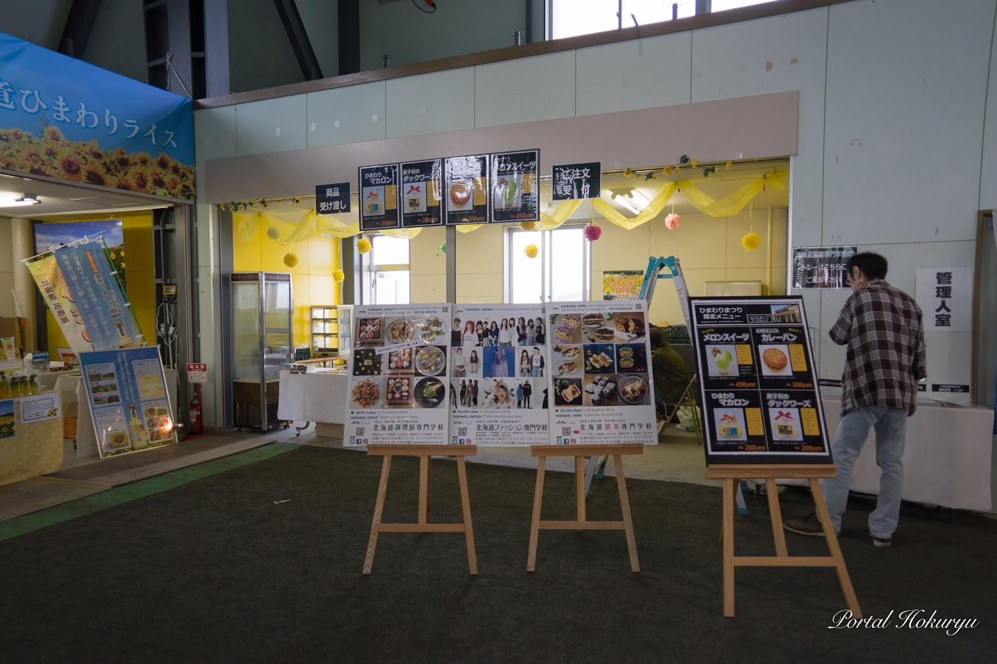 「マカロン in ひまわりの里」準備中@ひまわり観光センター