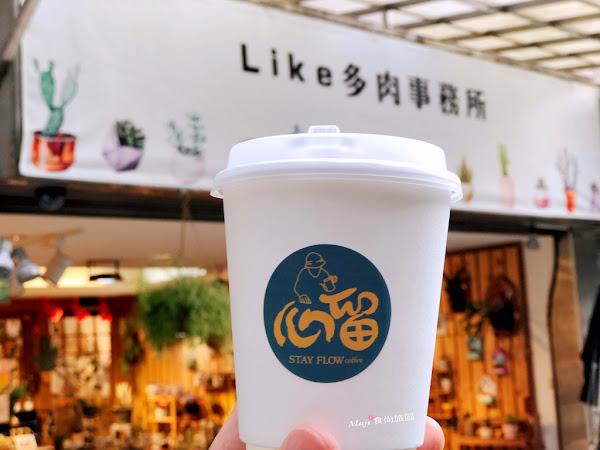 心留咖啡Stay flow coffee(多肉咖啡廳)
