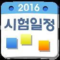 2016 시험일정