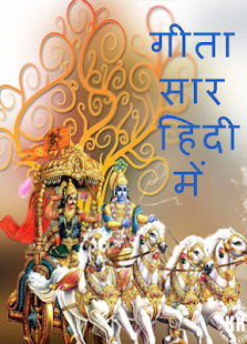 Bhagvat Geeta Saar(भगवत गीता सार) - náhled