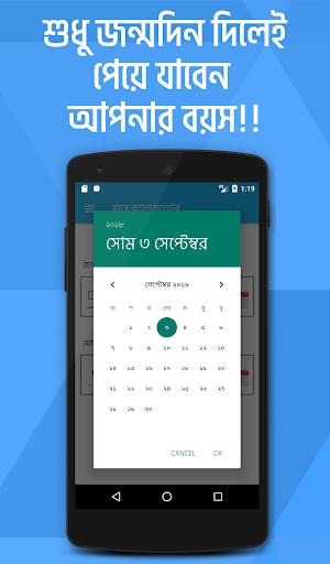 বয়স ক্যালকুলেটর | Bangla Age Calculator 3.5 screenshots 2