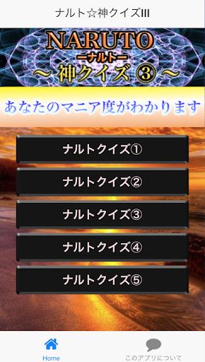 神クイズⅢ forナルト