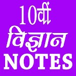 10th Class Science Notes in Hindi Icon