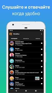 Zello рация Screenshot
