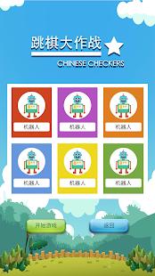 Download 跳棋大作战-2019年天天必玩的多人联网对战小游戏 For PC Windows and Mac apk screenshot 3