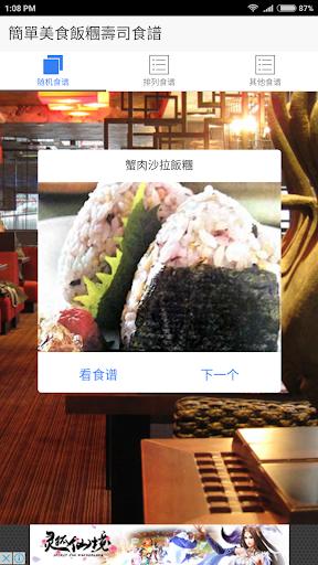 簡單美食飯糰壽司食譜