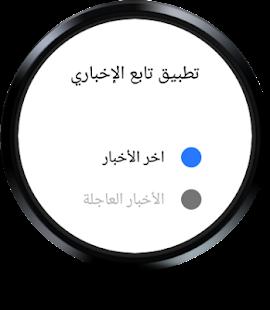 Tabe3 Arabic News Reader Screenshot 11
