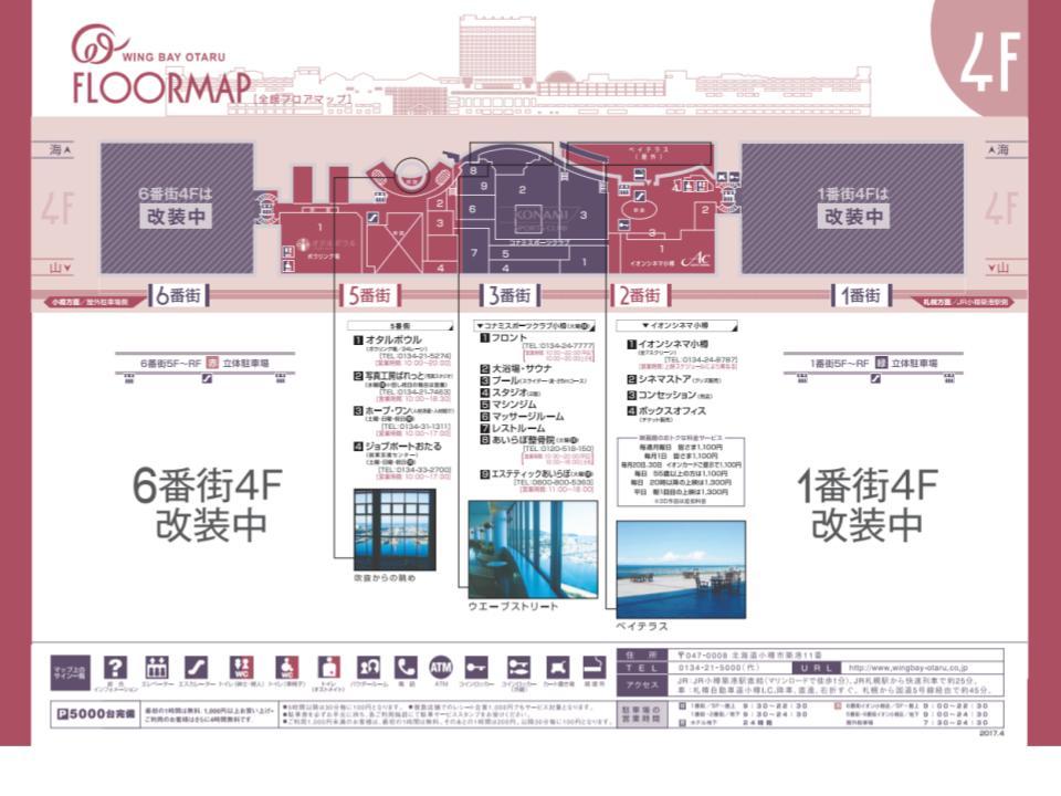 O034.【ウイングベイ小樽】4Fフロアガイド170429版.jpg