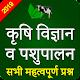 Krishi Vigyan - 2019 in Hindi & Gk Download for PC Windows 10/8/7