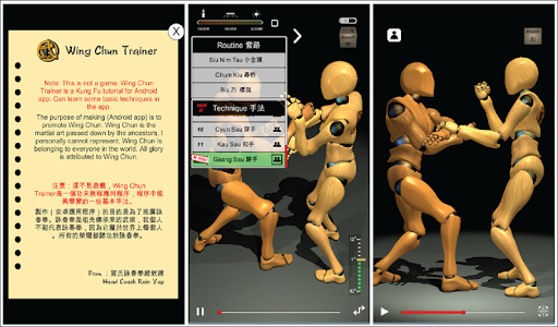 Wing Chun Trainer 3.4 screenshots 1